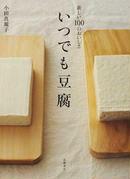 オンライン書店ビーケーワン:いつでも豆腐