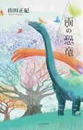 オンライン書店ビーケーワン:雨の恐竜