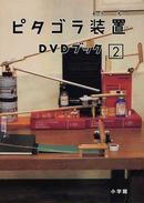オンライン書店ビーケーワン:ピタゴラ装置DVDブック 2