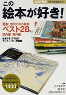 オンライン書店ビーケーワン:この絵本が好き! 2007年版
