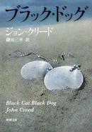オンライン書店ビーケーワン:ブラック・ドッグ