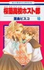 オンライン書店ビーケーワン:桜蘭高校ホスト部(クラブ) 10