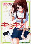 キミキス  ガンガンコミックス Lyrical contact