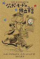オンライン書店ビーケーワン:ジュディ・モードの独立宣言