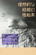 オンライン書店ビーケーワン:理想的な結婚の後始末