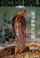 オンライン書店ビーケーワン:猛毒動物の百科