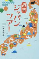 「週末ジャパンツアー (杉浦さやかの旅手帖) 」 杉浦さやか