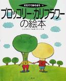 オンライン書店ビーケーワン:ブロッコリー・カリフラワーの絵本