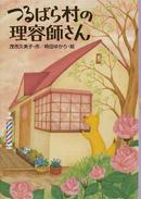 オンライン書店ビーケーワン:つるばら村の理容師さん