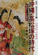 オンライン書店ビーケーワン:沖縄・高松塚の時代