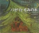 オンライン書店ビーケーワン:パセリともみの木