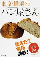 東京・横浜のパン屋さん