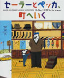 オンライン書店ビーケーワン:セーラーとペッカ、町へいく