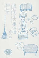 オンライン書店ビーケーワン:漱石先生の事件簿