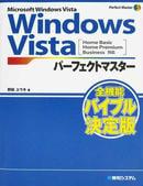 Windows Vistaパーフェクトマスター