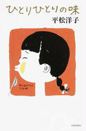オンライン書店ビーケーワン:ひとりひとりの味