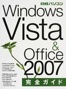 Windows Vista & Office 2007完全ガイド