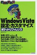 Windows Vista設定・カスタマイズポケットリファレンス