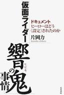 「仮面ライダー響鬼」の事情