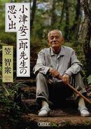 小津安二郎先生の思い出