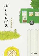 オンライン書店ビーケーワン:ぼくらのバス