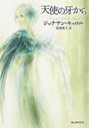オンライン書店ビーケーワン:天使の牙から