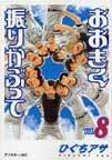 おおきく振りかぶって Vol.8
