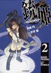 オンライン書店ビーケーワン:銃姫Sincerely Night 2