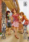 金魚屋古書店 5