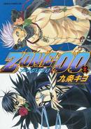 オンライン書店ビーケーワン:ZONE-00 2