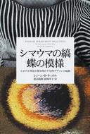 オンライン書店ビーケーワン:シマウマの縞 蝶の模様