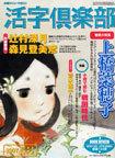 オンライン書店ビーケーワン:活字倶楽部 2007春号