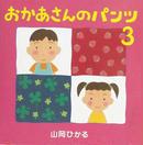 オンライン書店ビーケーワン:おかあさんのパンツ 3