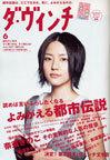 ダ・ヴィンチ 2007年6月号 特別付録〔別ダ〕コミックエッセイ劇場