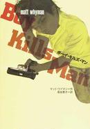 オンライン書店ビーケーワン:ボーイ・キルズ・マン