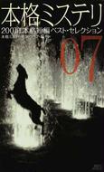 オンライン書店ビーケーワン:本格ミステリ 07
