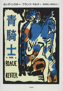 オンライン書店ビーケーワン:青騎士