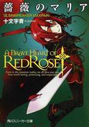 オンライン書店ビーケーワン:薔薇のマリア 7