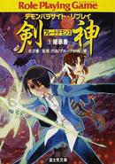 オンライン書店ビーケーワン:剣神(ブレードデモンズ) 1