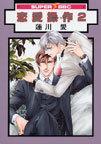 オンライン書店ビーケーワン:恋愛操作 2