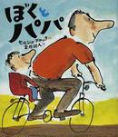 オンライン書店ビーケーワン:ぼくとパパ