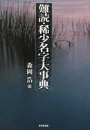 オンライン書店ビーケーワン:難読・稀少名字大事典