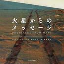 オンライン書店ビーケーワン:火星からのメッセージ