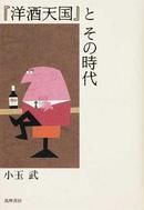 オンライン書店ビーケーワン:『洋酒天国』とその時代