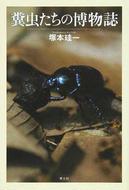 オンライン書店ビーケーワン:糞虫たちの博物誌