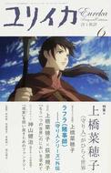 オンライン書店ビーケーワン:ユリイカ 6月号 第39巻第6号