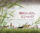 オンライン書店ビーケーワン:雨がふったら、どこへいく?