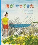 オンライン書店ビーケーワン:海がやってきた
