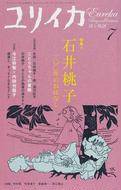 オンライン書店ビーケーワン:ユリイカ 第39巻第8号