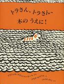 オンライン書店ビーケーワン:トラさん、トラさん、木のうえに!